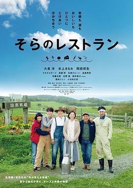 天空餐厅 そらのレストラン (2019)