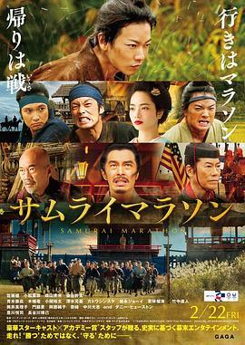 武士马拉松 サムライマラソン (2019)