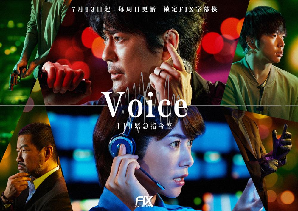 日剧《Voice》全集下载(FIX字幕组)【完结】