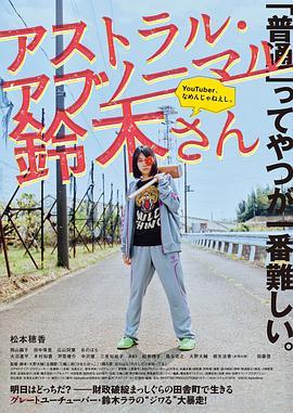 天马行空的铃木 アストラル・アブノーマル鈴木さん (2019)