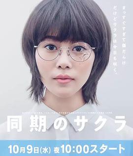 同期的小樱 同期のサクラ (2019)