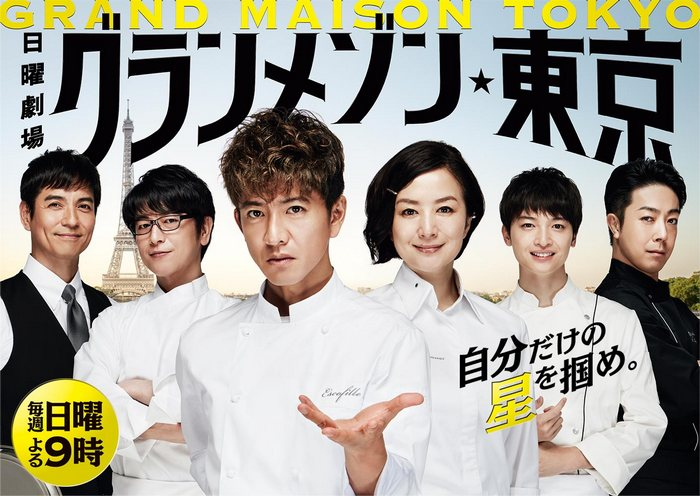 日剧《东京大饭店》全集下载(追新番)【完结】