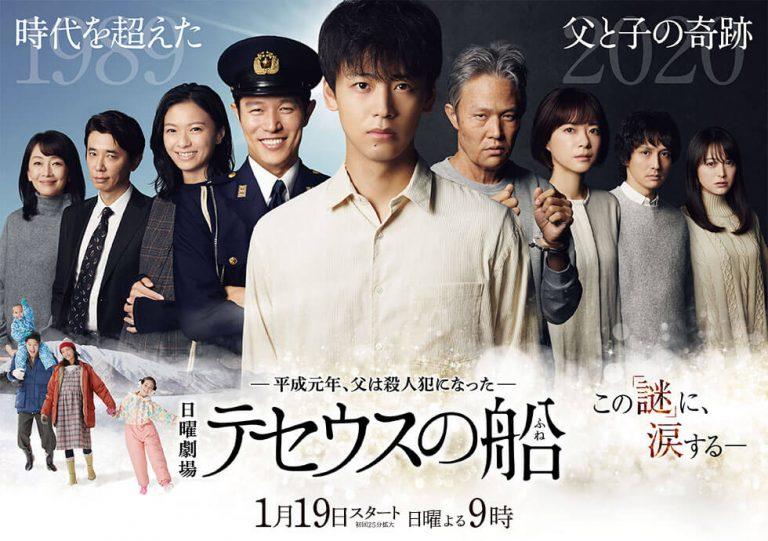 2020冬季日剧《忒修斯之船》全集下载(追新番)【完结】